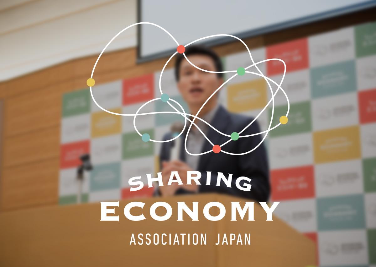 Sharing economy association
