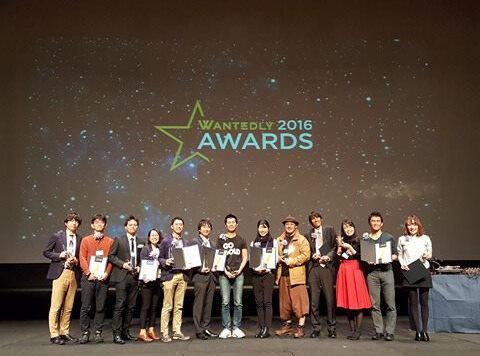 Wantedly Awards