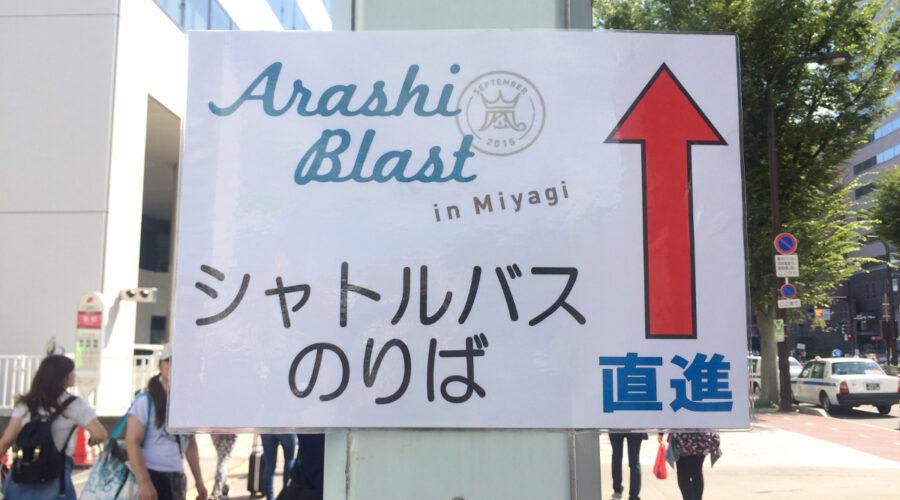 Arashi Blast