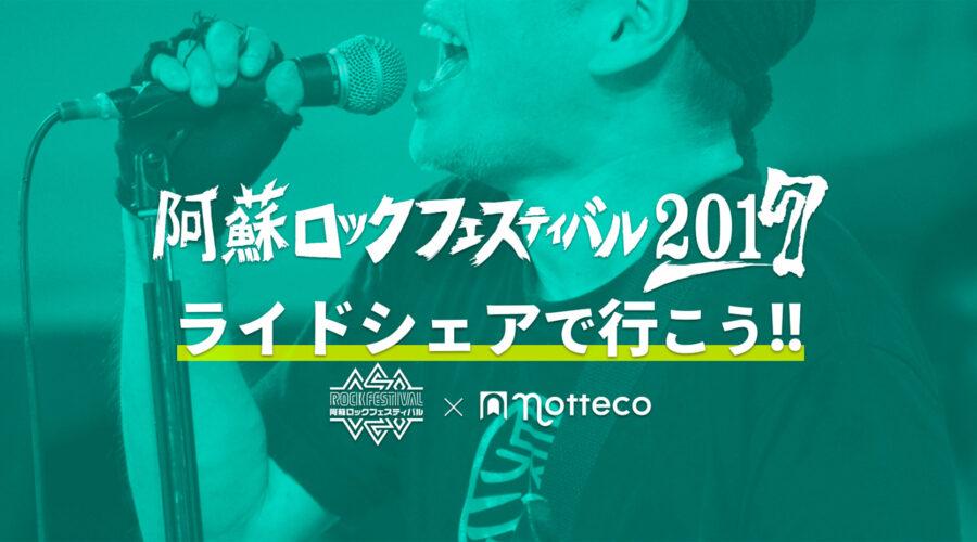 Notteco Music Festival