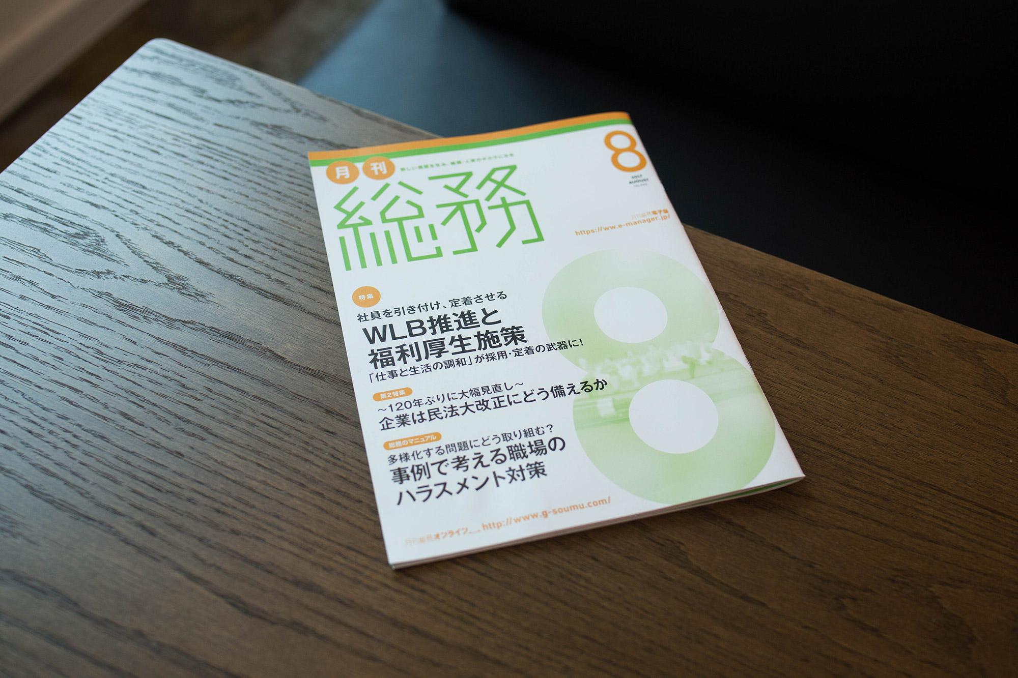 日経WOMAN 2017年5月号