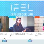 潜在的な個人の才能を活かし、インフルエンサーとしての活躍をサポートする ウェブメディア「インフルエンサーラボ」がスタート ~日本で遅れているステルスマーケティングへの対応も喚起~