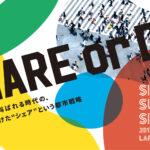 11月8日・9日開催!SHARE SUMMIT 2017