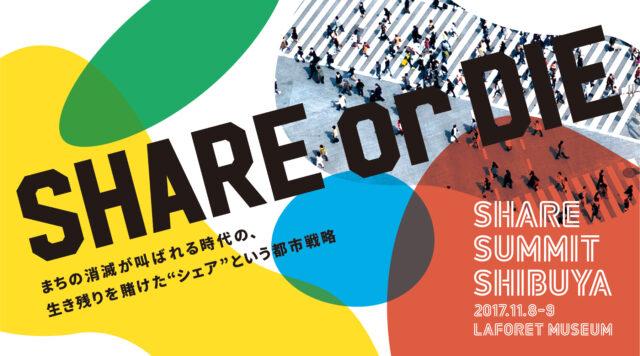 Share Summit 2017