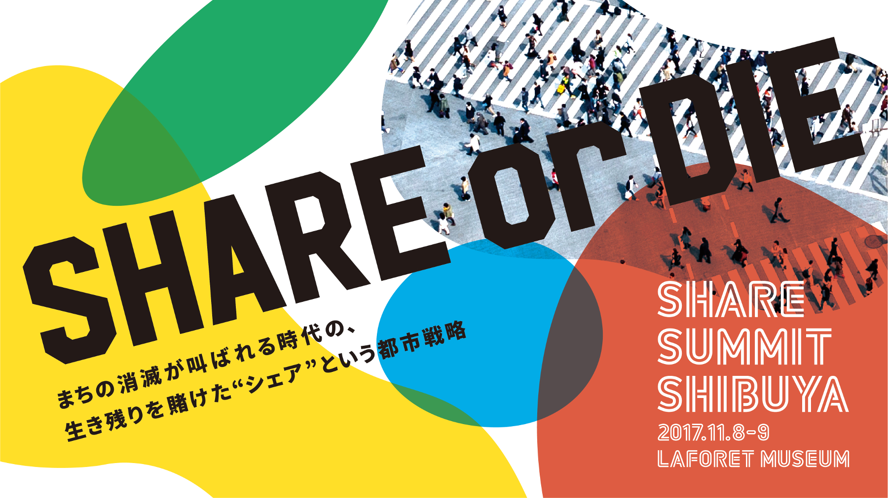 Share Summit 2017