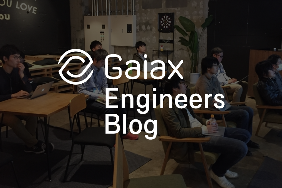 Gaiax Engineer Blog