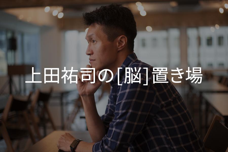 Yuji Ueda Blog