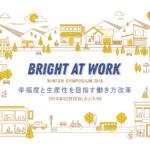 【申込受付開始】 中央省庁3省庁が揃う! 「本当の働き方改革」を考えるイベントを開催! 2018年2月20日(火) Bright At Work シンポジウム 2018  in Winter  ~幸福度と生産性を目指す働き方改革~@永田町GRID6F