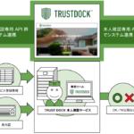 ガイアックス、N-Villageが開発・展開する個人間オンライン取引の信用情報蓄積サービス「MyRate」に「TRUST DOCK」を導入実施