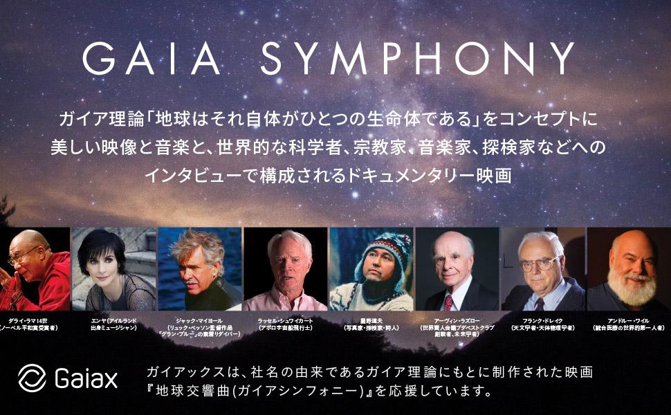 Gaia Symphony