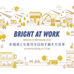 【後日レポート】中央省庁と先行企業が働き方改革の実態と事例を語る!2018年2月20日(火)Bright At Work シンポジウム 2018  in Winter  ~幸福度と生産性を目指す働き方改革~@永田町GRID6F