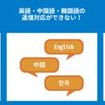 アディッシュ、企業SNSアカウントを英語・中国語・韓国語で運用する 「海外向けSNS運用代行」サービスの提供開始 ~海外にいる潜在顧客へ、日本から積極的な情報発信をサポート~