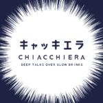5月22日【CHIACCHIERA】- Deep talks over slow drinks -マインドフルネス、ウェルビーイングについて語る会 〜脳科学、心理学で明らかになった心の科学〜