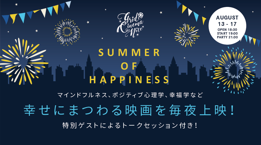 Summer of Happiness