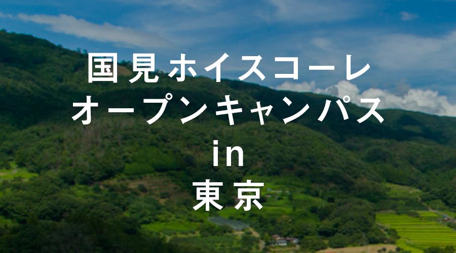 国見ホイスコーレ・オープンキャンパス in 東京