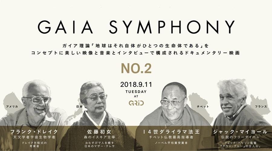 Gaia Symphony no.2
