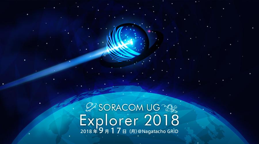 SORACOM UG Explorer 2018