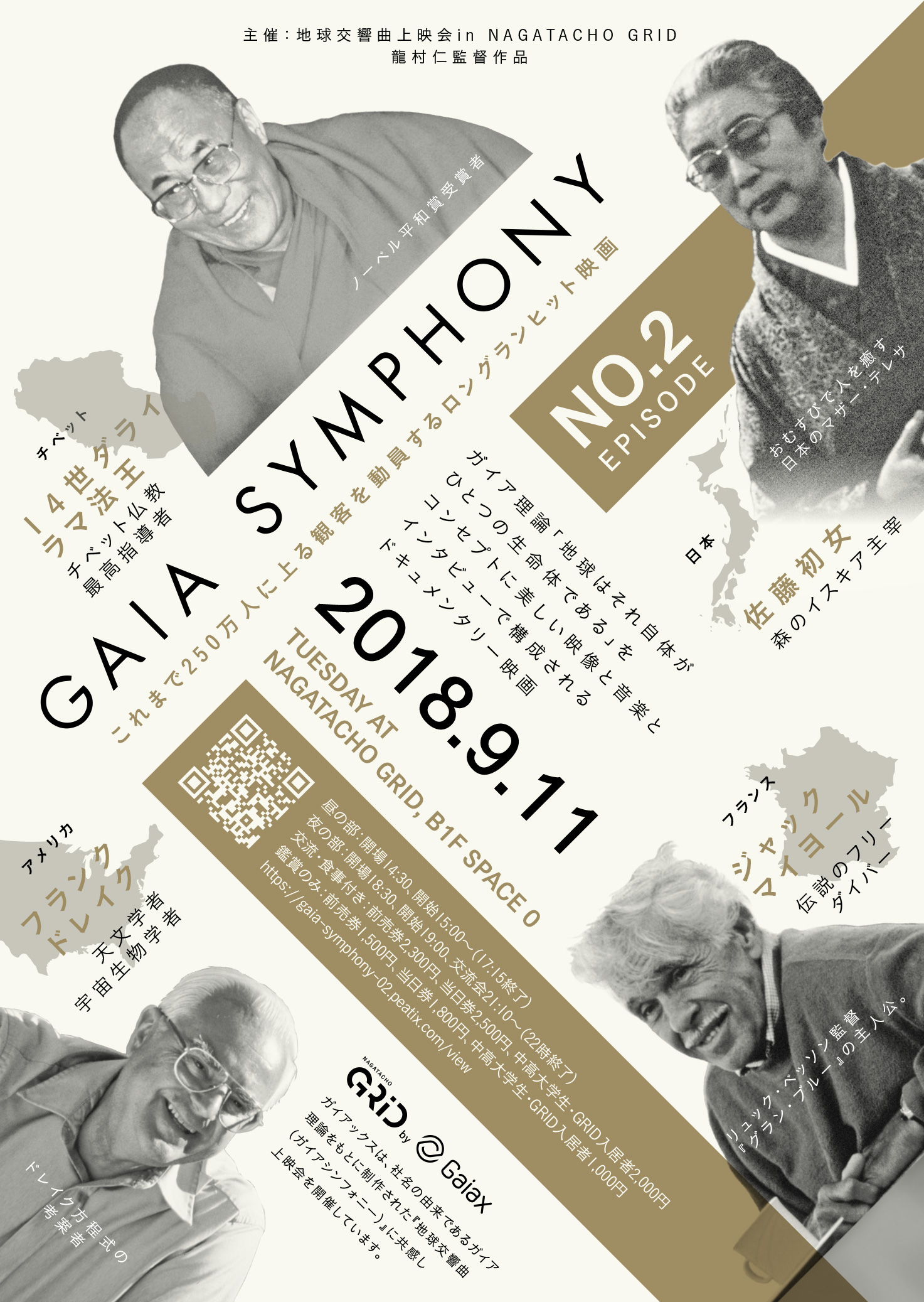 Gaia Symphony 02