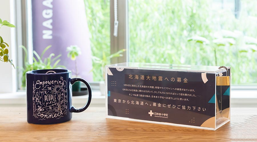 北海道への寄付