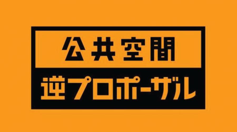 『公共空間 逆プロポーザル』開催決定!presented by 公共R不動産