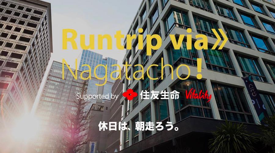 Runtrip via Nagatacho