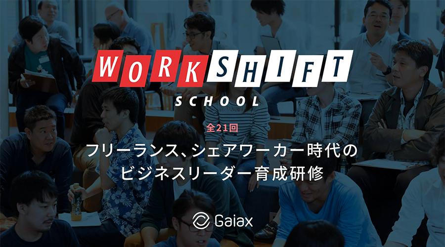WORK SHIFT School