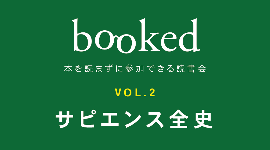 Booked Vol2