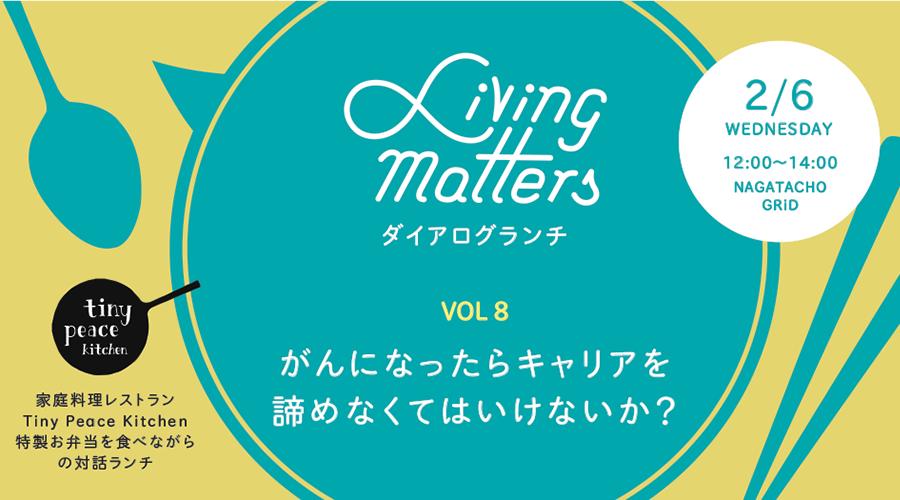 Living matters