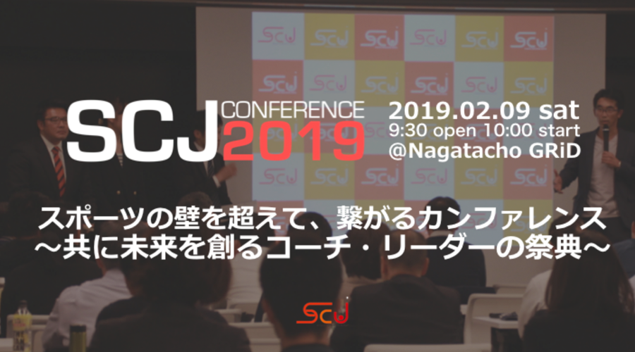 SCJ conference