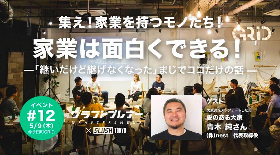 Graftpreneur x Slush Tokyo