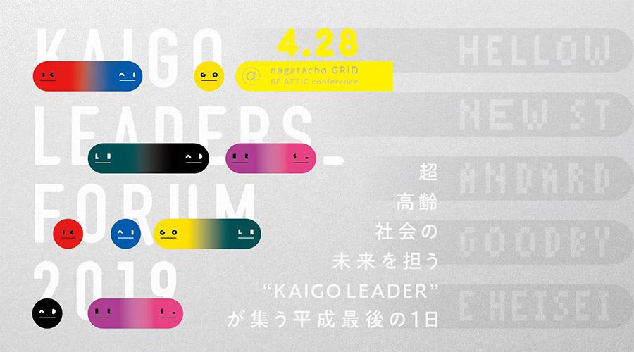Kaigo leaders
