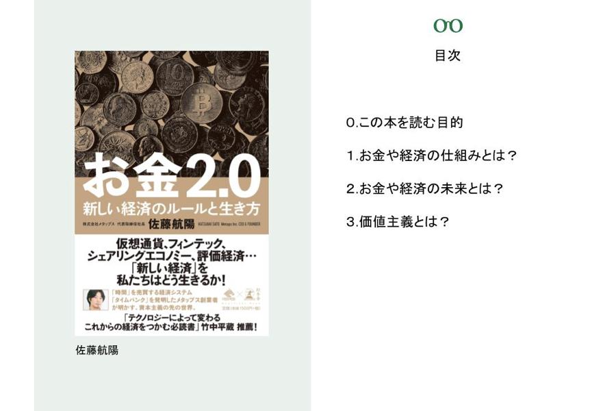 お金2.0-01