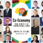 日本最大シェアリングエコノミーの祭典 SHARE SUMMIT 2019 に  ガイアックス代表の上田祐司が登壇します