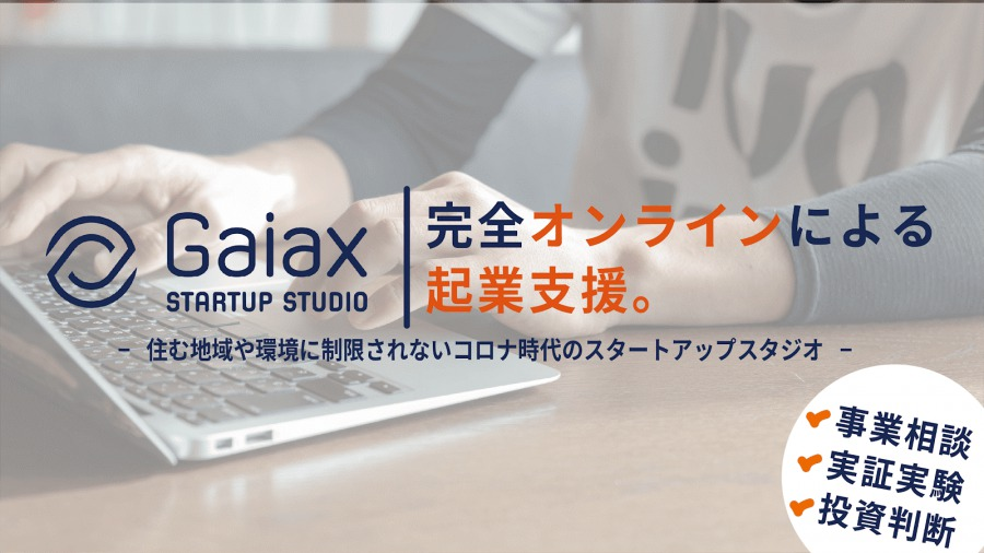 Gaiax オンライン企業支援