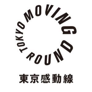 東京感動線