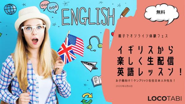 お子様もオンラインで海外在住日本人と繋がって楽しく学ぶ!
