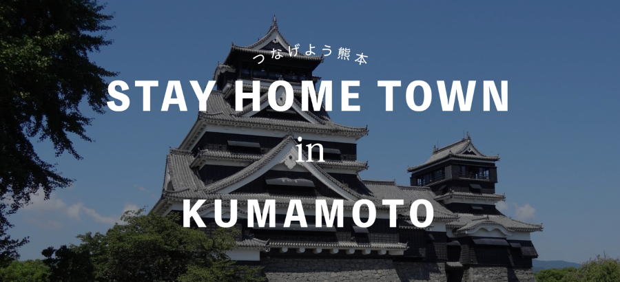STAY HOME TOWN in KUMAMOTO