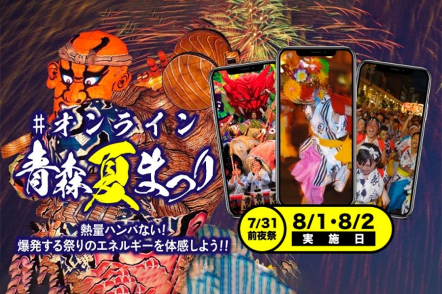 オンライン青森夏祭り