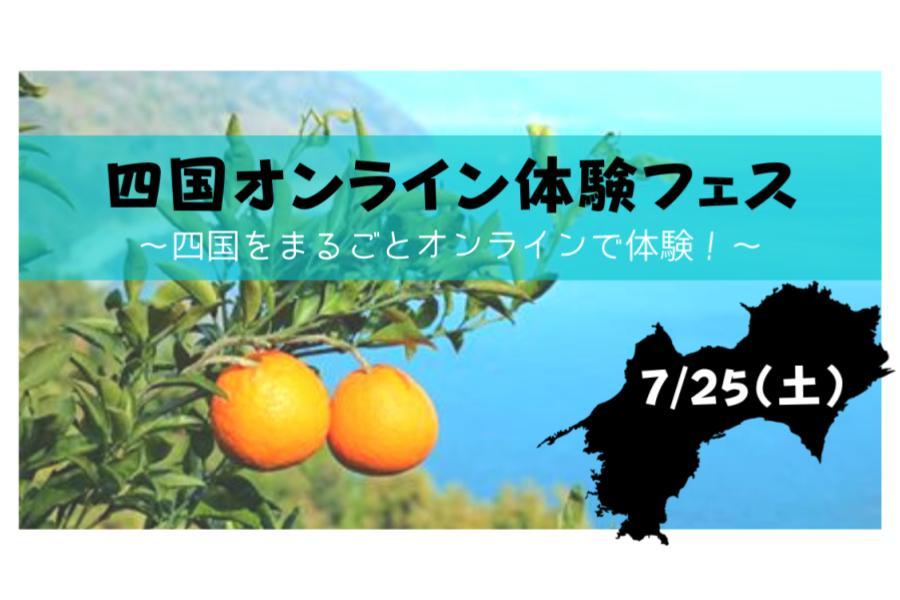 四国オンライン体験フェス