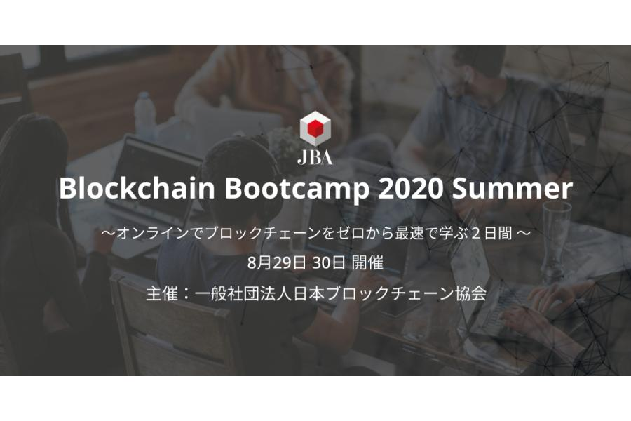 Blockchain Bootcamp 2020 Summer
