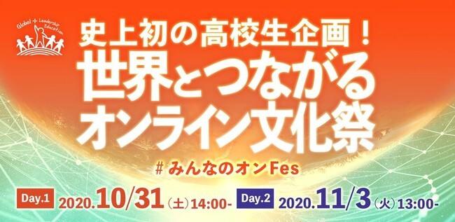 オンライン文化祭