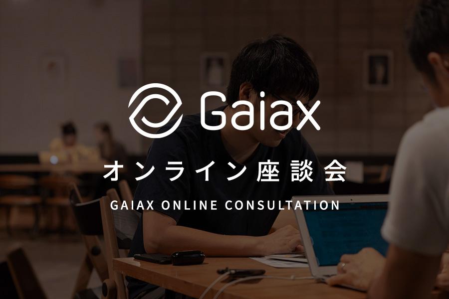 Gaiax online consultation