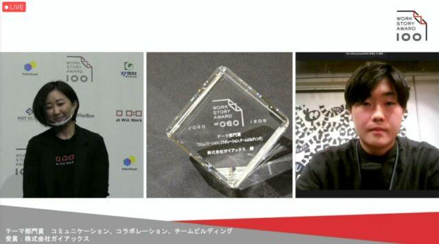 Work_story_award_2020