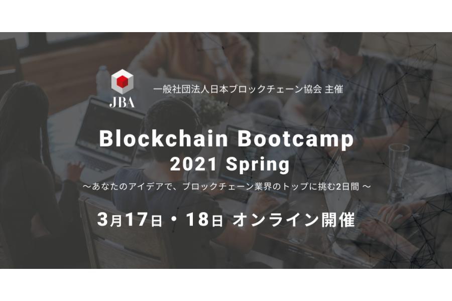JBA Blockchain Bootcamp 2021 Spring