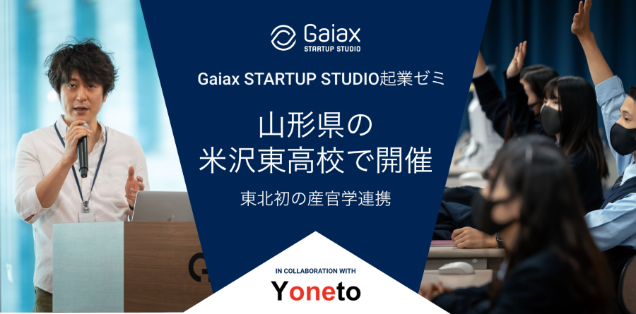 Gaiax STARTUP STUDIO 起業ゼミin米沢東高