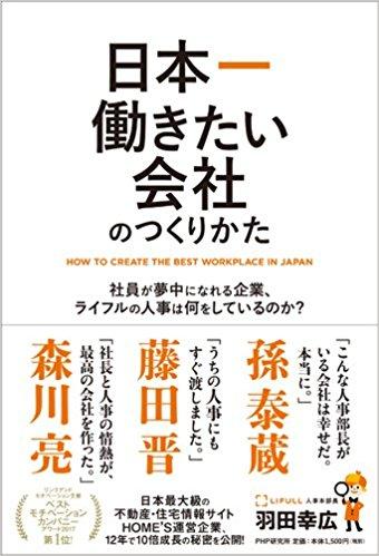 Yukihiro Hada book
