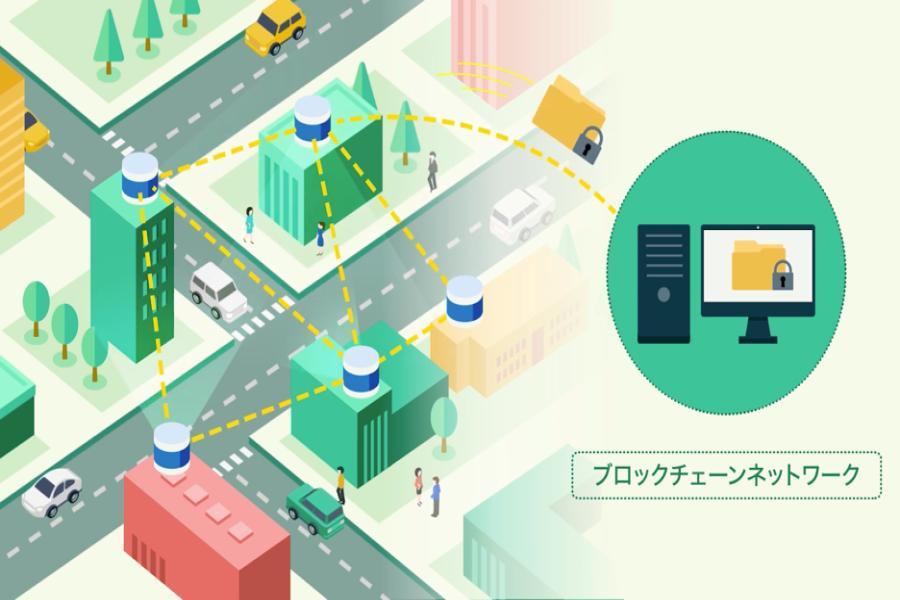 ブロックチェーンネットワーク