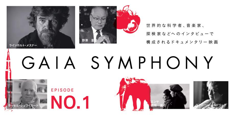 gaiasymphony-no1