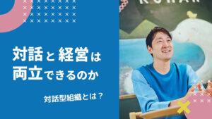 小寺毅×ガイアックス 対話型組織の経営論