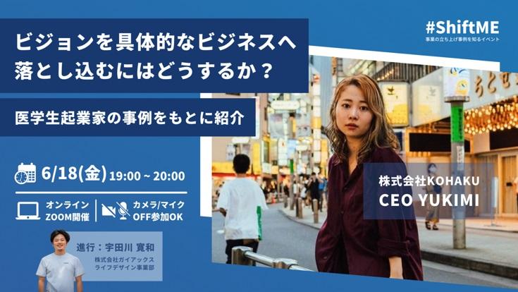学生起業家イベント